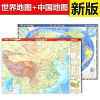 中国地形中国地图+世界地形世界地图 全2册 双面彩图 适用于书房/客厅/桌面阅读桌垫鼠标垫地理学习直观展示地貌地势地形