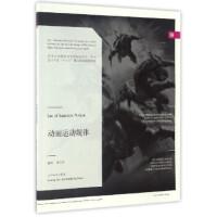 【二手旧书8成新】动画运动规律/ 艺术设计专业十三五程 傅文彬 9787531473497