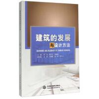 【二手旧书8成新】建筑的发展与设计方法 毕芳,朱兵司,刘柯岐 9787517026662