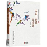中国传统文化经典读本系列:宋词三百首译注评