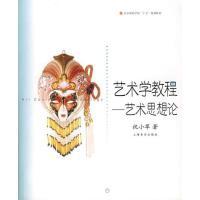 【正版二手书9成新左右】艺术学教程:艺术思想论――北京舞蹈学院舞蹈教材丛书9787806676349