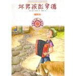 【新书店正版】坏男孩彭罗德 马爱新 9787020080687 人民文学出版社