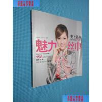【二手旧书9成新】魅力丝巾:*潮时尚系法158例 /郝建美、刘天卓 著 中国轻工