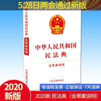 2020年*修订版 民法典】中华人民共和国民法典(含草案说明)32开 白皮单行本 法制出版社民法典2020年版 总则中