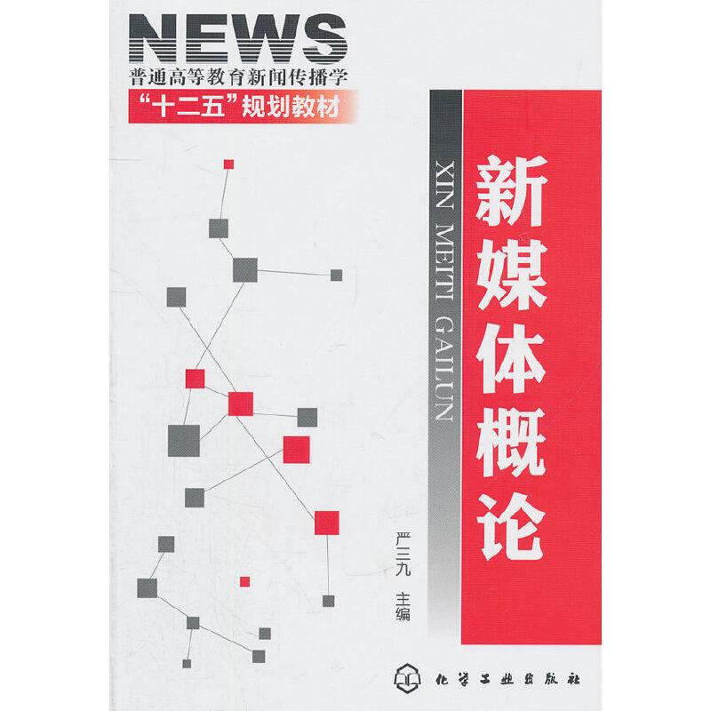 【二手旧书8成新】新媒体概论(严三九 严三九 9787122118851