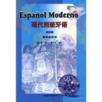 【二手旧书8成新】现代西班牙语(4(教学参考位居西班牙语教材销量之首! 徐蕾 9787560087252