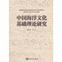 中国海洋文化基础理论研究 曲金良 9787502790363