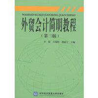 外贸会计简明教程(第三版)