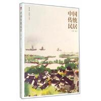 【二手旧书8成新】中国传统民居(第二版 荆其敏,张丽安著 9787512359178