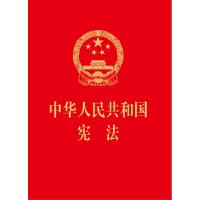 中华人民共和国宪法(64开,烫金版) 团购电话4001066666转6