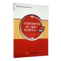 计算机等级考试三级(偏软)考试指导书
