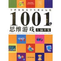 【二手旧书8成新】左脑开发:全世界学生都在玩的1001个思维游戏 邢涛,龚勋 9787533878634