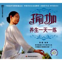 【二手旧书8成新】瑜伽养生一天一练-汉竹 白金女人系列 汉竹 ,韩俊 9787501975228
