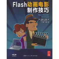 【二手旧书8成新】Flash动画电影制作技巧---叫你如何加强动画镜头和互动讲述( (美)杰克逊 9787532275