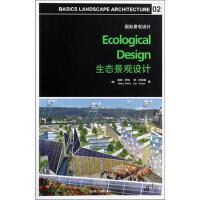 【二手旧书8成新】生态景观设计(景观与建筑设计系列 (美)罗特,(美)尤科姆,樊璐 9787561180150