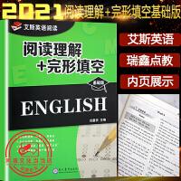 2020版艾斯英语阅读系列阅读理解+完型填空基础版高考英语阅读理解完型填空专项训练