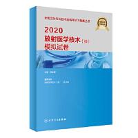 2020放射医学技术(师)模拟试卷 刘林祥 9787117289856
