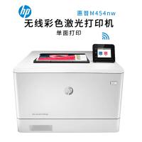惠普(HP)M454nw A4彩色激光打印机 彩色打印 液晶显示屏 有线网络/无线连接