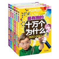 儿童十万个为什么最系列・彩图注音版(套装全6册)