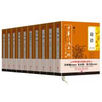 中华传统文化核心读本――处世经典类