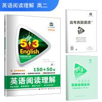 53 五三 高二 英语阅读理解 150+50篇 53英语阅读理解系列图书 曲一线科学备考(2020)