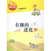领先一步学科学--有趣的进化 杨广军 9787542757753