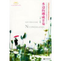【旧书二手9成新】水边的挪威甘菊 小额 新世界出版社 9787801872685