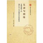 互动与网络――多维视野下的海外华人与中国侨乡关系研究