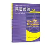 普通高中课程标准实验教科书配套教学资源 英语阅读9、10(高三上学期适用)