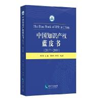 中国知识产权蓝皮书(2017――2018)