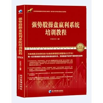 """强势股操盘赢利系统培训教程 购买此书的读者均可以赠送《操盘手""""启蒙""""课程》!听课安排请扫描下方二维码!"""