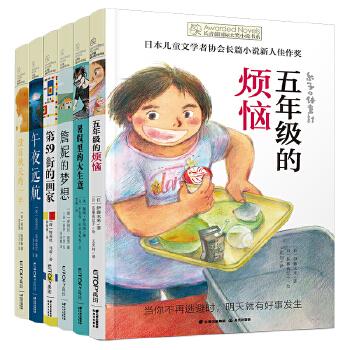 长青藤国际大奖小说书系·第十辑(套装共6册) 把世界放到孩子的书架上。在阅读中探索生命,培养更广阔的视野