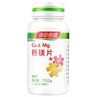 汤臣倍健R钙镁片90片成人中老年孕妇孕母补充钙和镁