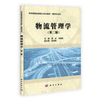 【二手旧书8成新】物流管理学(第二版 霍红,牟维哲 9787030390981