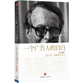 """一个广告人的自白(纪念版)""""现代广告教皇""""奥格威经典作品,已被译成二十多种文字出版,全球销量超过150万册。"""