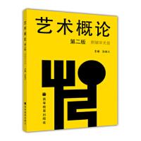 【二手旧书8成新】艺术概论(第2版(附辅学 孙美兰,孙美兰 9787040224863