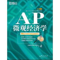 【二手旧书8成新】AP微观经济学-- 于宁 9787802562066