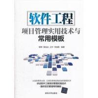 【二手旧书8成新】软件工程项目管理实用技术与常用模板 黎照 9787302304357