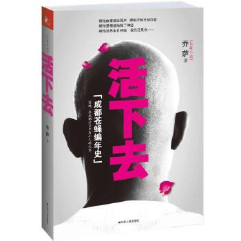 活下去(继《原罪》畅销20万册后乔萨推出全新力作 道出几代平凡小人物的传奇记忆)