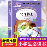 化身博士 分级课外阅读青少版(无障碍阅读彩插本)中小学课外阅读 人生必读书系列