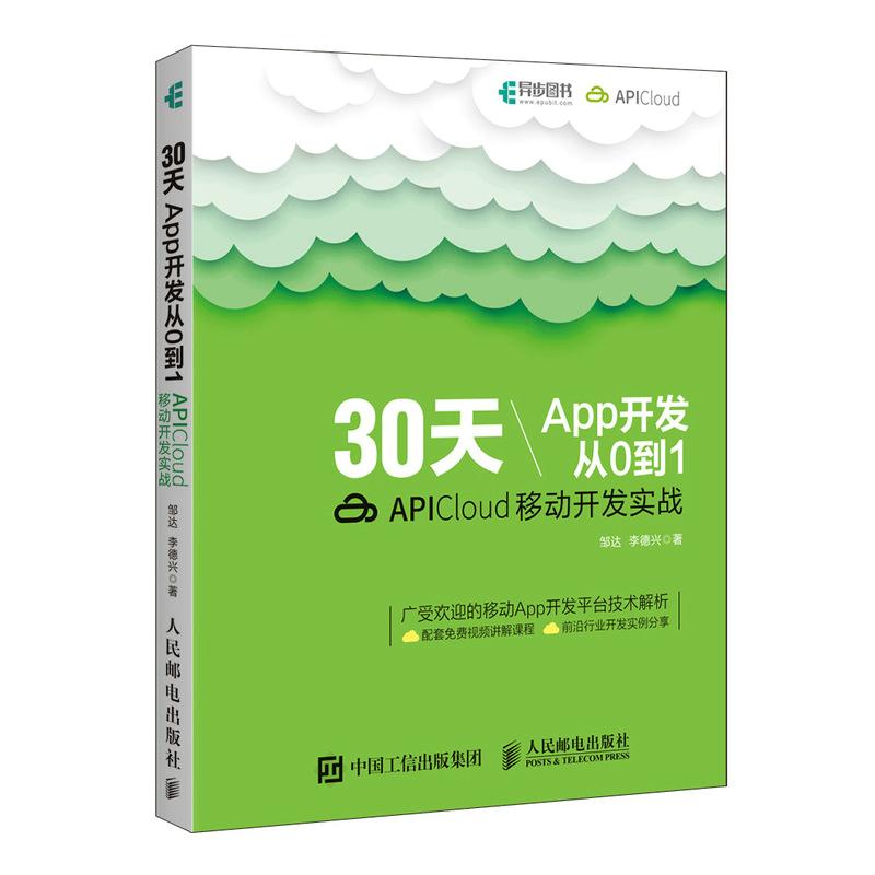 30天App开发从0到1 APICloud移动开发实战广受欢迎的移动App开发平台技术解析 服务于广大App开发人员和具有移动化定制需求的企业
