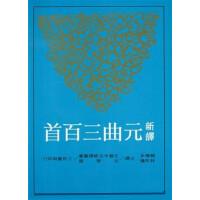 【中商原版】新译元曲三百首(二版) 赖桥本、林 台版 三民书局
