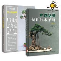 2本 中国盆景制作技术手册 韦金笙+文人树盆景 树木石山水盆栽制作教程 与赏析 知识百科大全 养护管理技术 造型技法