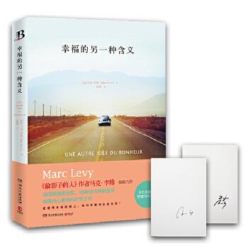幸福的另一种含义(pdf+txt+epub+azw3+mobi电子书在线阅读下载)