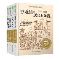 纽伯瑞儿童文学 全球儿童文学典藏书系(套装4册)6-7-9-10-12-15岁读物 豆蔻镇的居民和强盗尼姆的老鼠 三四