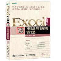 【二手旧书8成新】Excel 2013高效办公 市场与销售管理 Excel Home 9787115417299