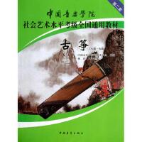 【二手旧书8成新】中国音乐学院社会艺术水平考级古筝(79第二套 中国音乐学院考级委员会 9787515308531
