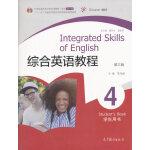 综合英语教程 4 学生用书(第三版)
