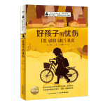 童年中国.原创实力作家书系:好孩子的忧伤