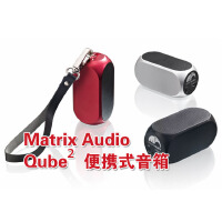 Matrix Audio QUBE2立体声iphone6/6puls口袋便携 重低音蓝牙音箱